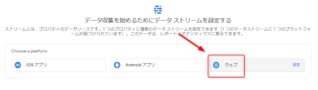 Google Analyticsストリームの設定