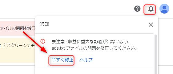 ads.txt ファイルの問題を修正してください。