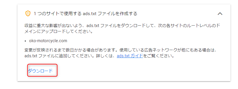 ads.txt ファイルをダウンロード