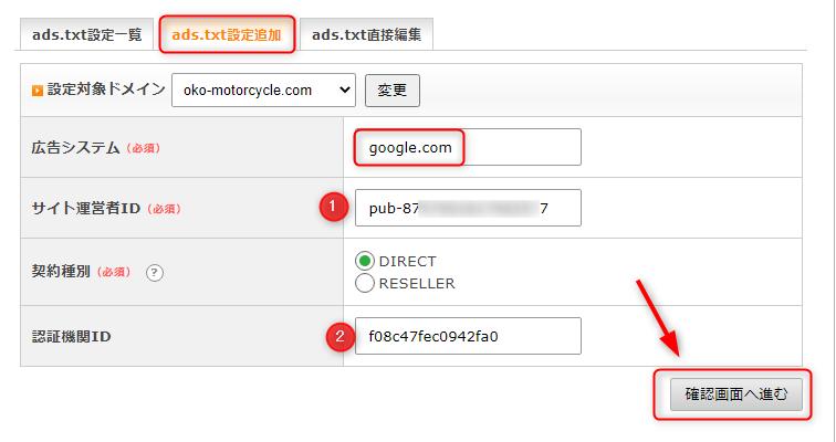 ads.txt ファイル設定追加記入項目