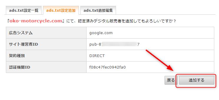 ads.txt ファイルの問題の修正の確認